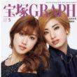 宝塚GRAPH2018年5月号