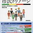 4/29 連休中に防災枠で「市民トリアージ講演」を検討中