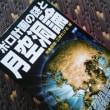 読んだ本、アポロ計画の謎~