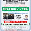 11/14(火)開催 企業説明会 企業がやってくるDAY!