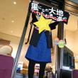 【ヤフオクD観戦記2017/8/27】スーパーボックスから愛を込めてロッテ