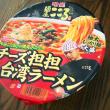 昼ご飯は、チーズ坦坦 台湾ラーメン