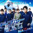 【ドラマ】『コード・ブルー ~ドクターヘリ緊急救命~ Season3』第1話~第6話