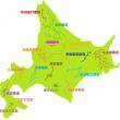 北海道、デッカイド~