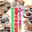 宝塚市の学校給食ストーリー
