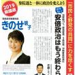 2019滋賀県議選 共産党県政対策委員長:きのせ明子 「安倍政治はもう終わらせよう!」