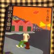 つながり読書111 「風の歌を聴け」 村上春樹