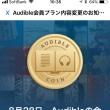 Audible (オーディブル) - 本を聴くAmazonのサービスが変更される。