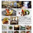 第17回 新しくなった赤坂見附・赤坂の散策「エスカーレ ホテルモントレ赤坂店」ミニコース+飲み放題 (