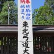岩沼市 竹駒神社秋例大祭に行ってみると。