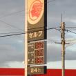 ガソリン高騰