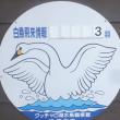 2018利尻島と礼文島、稚内の旅(最終章)宗谷岬と浜頓別のベニヤ原生花園