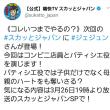 痛快TV スカッとジャパンさんのツイから~ジェジュン オフショット!