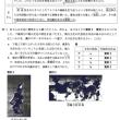 H30年公立高校入試予想問題(社会)