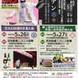 藤井産業感謝祭&花千郷でした✨