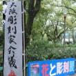 大阪ド真ん中の公園はア~ト作品で一杯だぁ。。。(^^♪