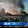 北朝鮮と韓国が砲撃戦! 釜山が火の海に 実は北に偽装した日猿人のテロだった 朝鮮日報