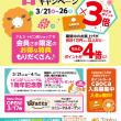 【アルス&トピコ】2018年 カオカ春の優待フェアは明日21日から。
