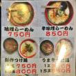 餃子の天ぱり 宮城県仙台市