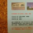 映画「おくれ咲き」文化放送上映会が決定。