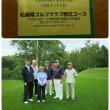 バスケ部OB会!北海道ゴルフ♪