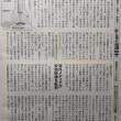 週刊朝日が鉛冷却方について紹介下さいました