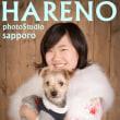 1/19  小学校卒業記念写真 ペットと一緒に♪ 札幌フォトスタジオハレノヒ