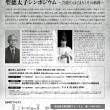 今日が締切!東儀秀樹を迎え、聖徳太子シンポジウム/12月17日(日)開催!(2017 Topic)