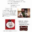 ★Hawaiian Shop Lae EVENT 情報★