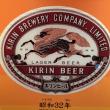 キリンビールの工場見学に友人と行ってきました。