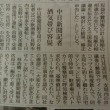 日中新聞は今…ほう、どう?