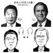 日本人と欧米人の違い