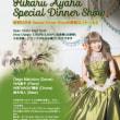 彩羽ひかる Special Dinner Concert@新宿ミノトール