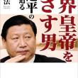 """中国・全人代が開幕 国家主席の任期撤廃で「皇帝」を目指す習近平。""""皇帝""""となった習主席は、さらなる覇権拡大を目指す。日本は幕末期と同じく、「国防の危機」にある"""