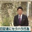 """【報ステ】福田次官""""セクハラ""""テレ朝記者が被害"""