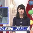 """【名前は非公開】TBSの在日枠社員、女性に""""危険ドラッグ""""かけ逮捕"""