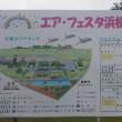 エア・フェスタ浜松2017