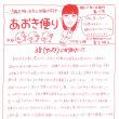 あおき便り 平成28年5月号