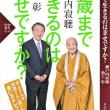 『95歳まで生きるのは幸せですか(瀬戸内寂聴共著)』(1)