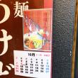 【独りつけ麺博】【今年度TRY名店味噌部門入選】「ら〜麺あけどや@市川」の秋の創作つけ麺第2弾「鮭絞りつけ麺」夏目マジックの衣替えなう!