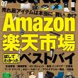 GetNavi 2018年7月号 [雑誌] Kindle版