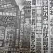 週刊女性に沢田研二