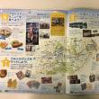 須賀川市って知っていますか?(No.656)
