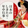 今だからこそ、日本を見つめ直す。年末年始からクリスマスまで、日本ならではのしきたり雑学が満載!