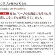 北海道地震(社台系は大丈夫そう)
