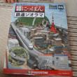 昭和にっぽん鉄道ジオラマ~第86号