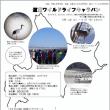 イエティくらぶ東川校 冬休みキャンプの募集を始めました!