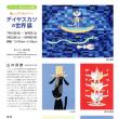 ぎゃらりー御水端 企画展 (2)