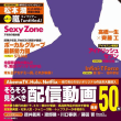 日経エンタテインメント! 2018年3月号 予約まとめ 表紙:松本潤