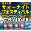 7/15 松戸サマーナイト②